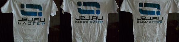 Футболки j2j.ru